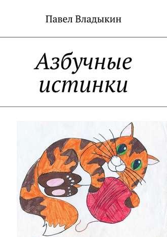 Павел Владыкин, Азбучные истинки. Стихи для детей
