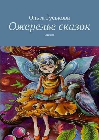 Ольга Гуськова, Ожерелье сказок. Сказки