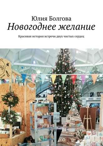 Юлия Болгова, Новогоднее желание. Красивая история встречи двух чистых сердец