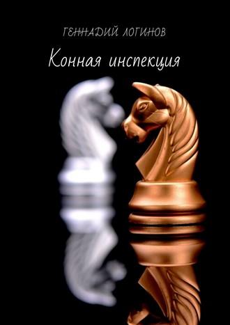 Геннадий Логинов, Конная инспекция. История шахматногоконя