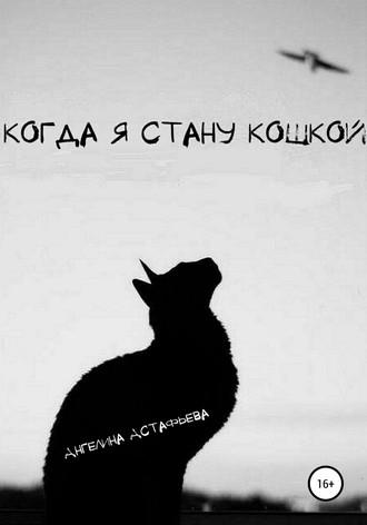Астафьева Олеговна, Когда я стану кошкой. Часть 1