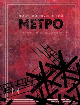Дмитрий Глуховский, Метро. Трилогия под одной обложкой