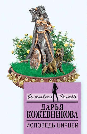 Дарья Кожевникова, Исповедь Цирцеи