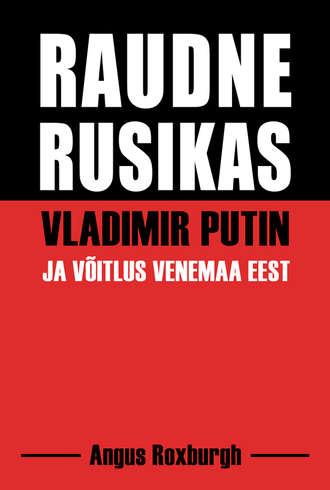 Angus Roxburgh, Raudne rusikas. Vladimir Putin ja võitlus Venemaa eest