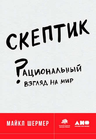 Майкл Шермер, Скептик: Рациональный взгляд на мир