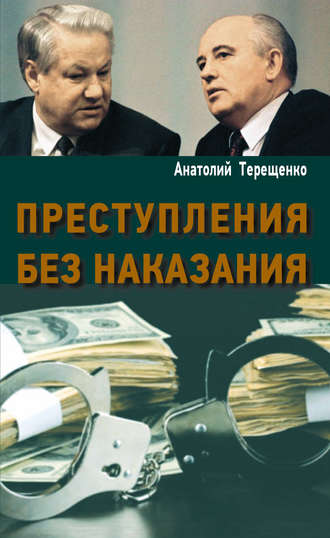 Анатолий Терещенко, Преступления без наказания