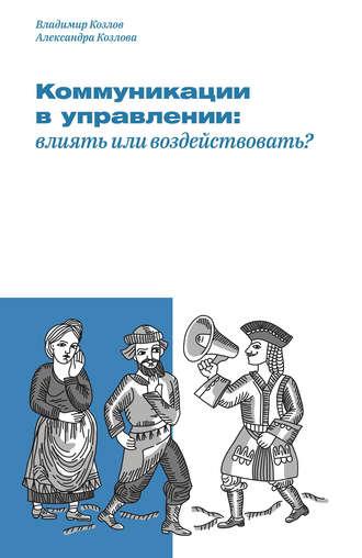 Александра Козлова, Владимир Козлов, Коммуникации в управлении: влиять или воздействовать?