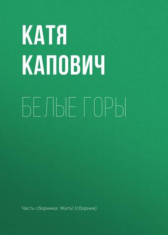 Катя Капович, Белые горы