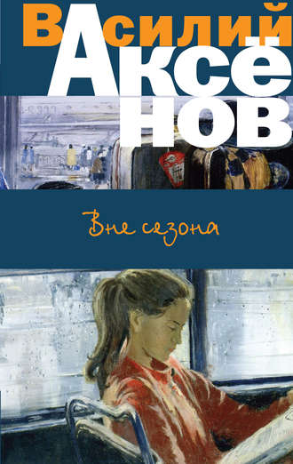 Василий Аксенов, Вне сезона (сборник)