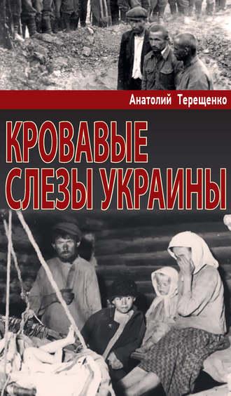 Анатолий Терещенко, Кровавые слезы Украины