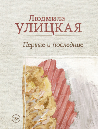Людмила Улицкая, Первые и последние (сборник)