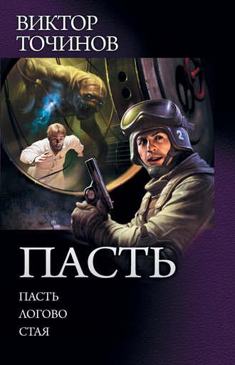 Виктор Точинов, Пасть: Пасть. Логово. Стая (сборник)
