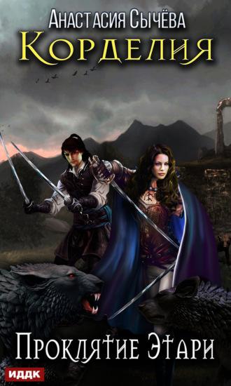 Анастасия Сычёва, Проклятие Этари