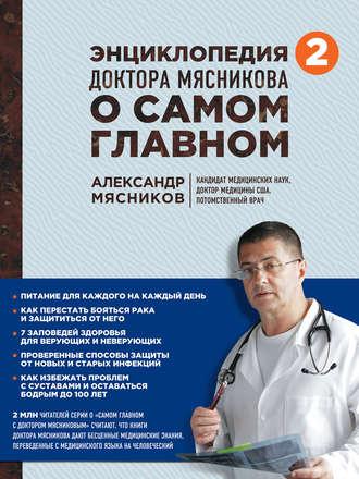 Александр Мясников, Энциклопедия доктора Мясникова о самом главном. Том 2