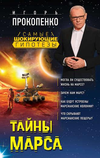 Игорь Прокопенко, Тайны Марса