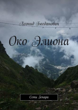 Леонид Богданович, Око Элиона. Сети Зепара