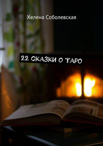 Хелена Соболевская, 22сказки оТаро