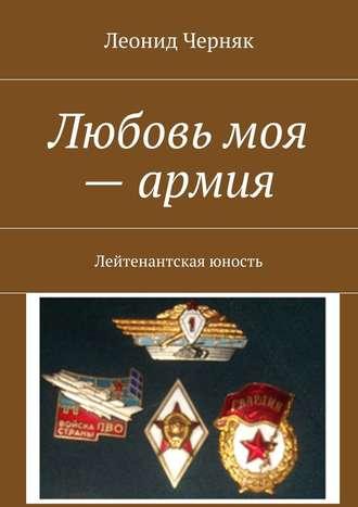 Леонид Черняк, Любовь моя – армия. Лейтенантская юность