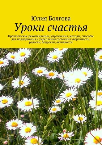 Юлия Болгова, Уроки счастья