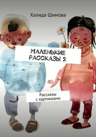 Халида Шимова, Маленькие рассказы2. Рассказы скартинками