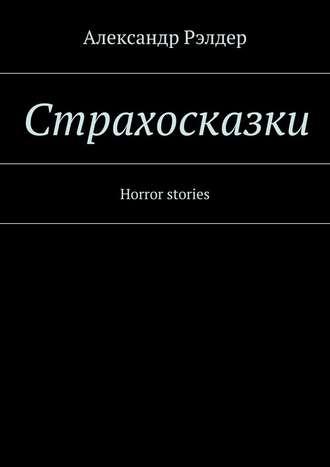 Александр Рэлдер, Cтрахосказки. Horror stories