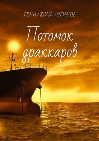 Геннадий Логинов, Потомок драккаров. Повесть оверном корабле