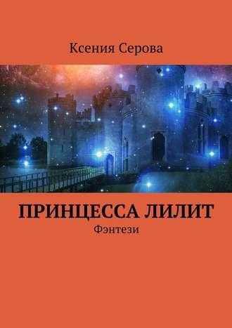 Ксения Серова, ПринцессаЛилит. Фэнтези