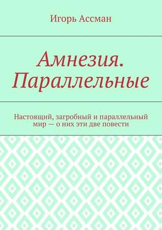 Игорь Ассман, Амнезия. Параллельные