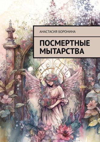 Анастасия Боронина, Посмертные Мытарства