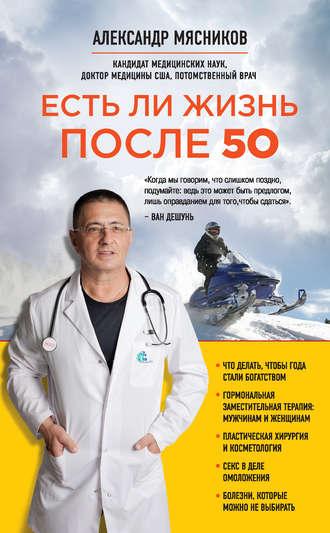 Александр Мясников, Есть ли жизнь после 50