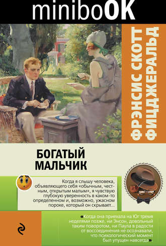 Френсис Фицджеральд, Богатый мальчик (сборник)