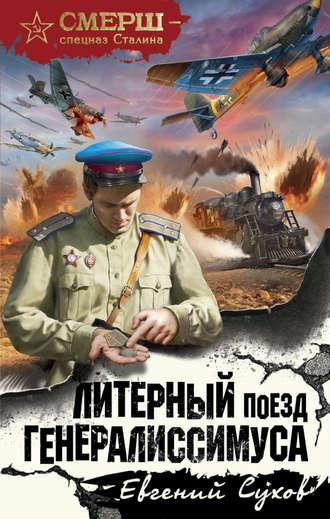 Евгений Сухов, Литерный поезд генералиссимуса