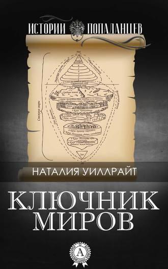 Наталия Уиллрайт, Ключник миров