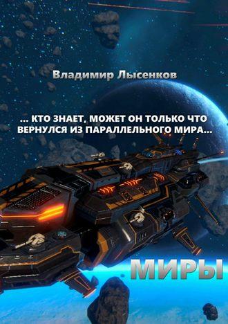 Владимир Лысенков, Миры