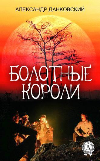 Александр Данковский, Болотные короли