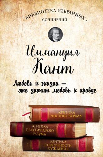 Иммануил Кант, Иммануил Кант. Критика чистого разума. Критика практического разума. Критика способности суждения (сборник)