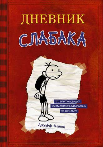 Джефф Кинни, Дневник слабака