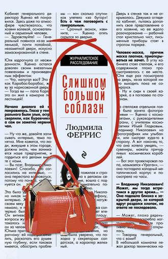 Людмила Феррис, Слишком большой соблазн