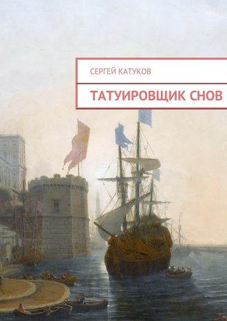 Сергей Катуков, Татуировщикснов
