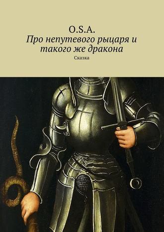 O.S.A., Про непутевого рыцаря и такого же дракона. Сказка