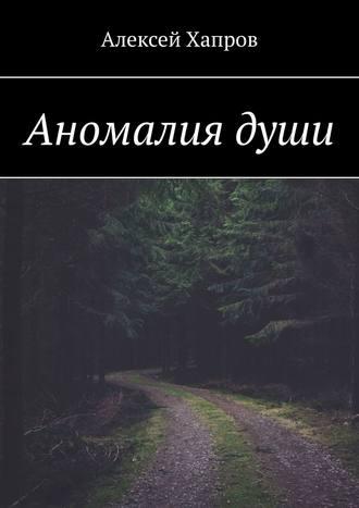 Алексей Хапров, Аномалиядуши