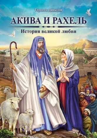 Герц Давыдов, Акива иРахель. История великой любви