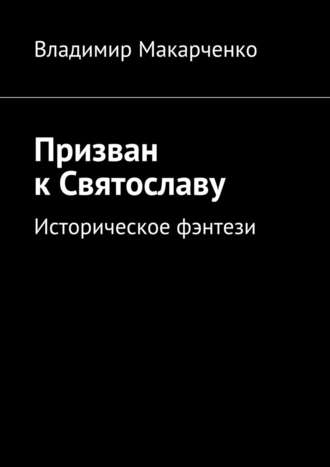 Владимир Макарченко, Призван кСвятославу. Историческое фэнтези