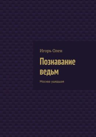Игорь Олен, Познавание ведьм. Москва-1984