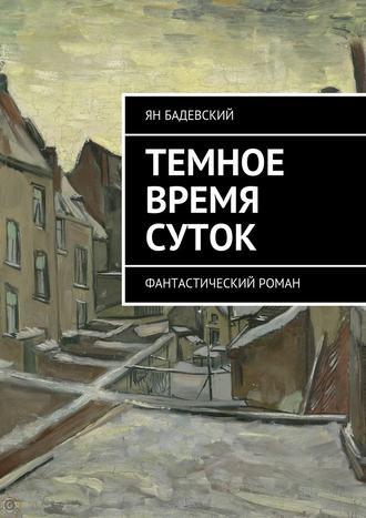 Ян Бадевский, Темное время суток. Фантастический роман