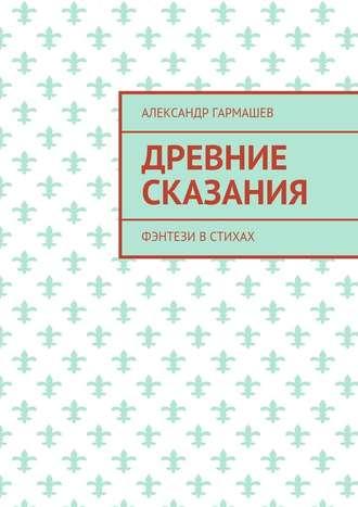 Александр Гармашев, Древние сказания. Фэнтези встихах