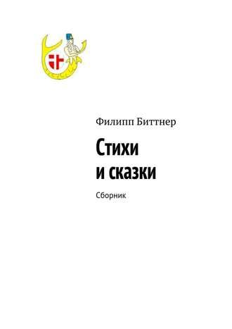 Филипп Биттнер, Стихи исказки. Сборник