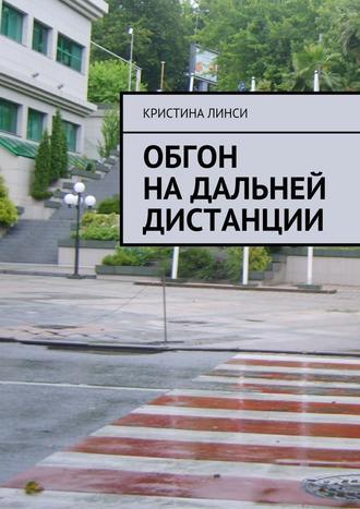 Кристина Линси, Обгон надальней дистанции