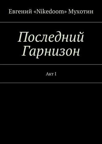 Евгений «Nikedoom» Мухотин, Последний Гарнизон