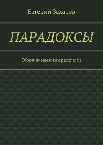 Евгений Захаров, Парадоксы. Сборник мрачных рассказов
